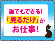 渋谷・キティーズテラス 渋谷店の求人用画像_01