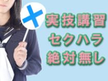 錦糸町/亀戸/小岩・錦糸町キスミーの求人用画像_03