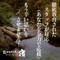 新宿/歌舞伎町・おかあちゃんの宿 本館の求人用画像_01