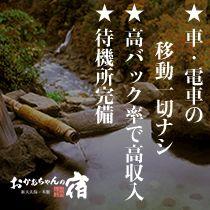新宿/歌舞伎町・おかあちゃんの宿 本館の求人用画像_02