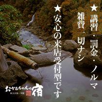 新宿/歌舞伎町・おかあちゃんの宿 本館の求人用画像_03