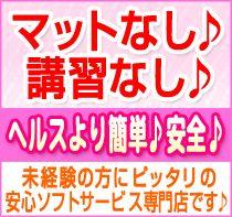 さいたま/大宮/浦和・プリティーラビットの求人用画像_01