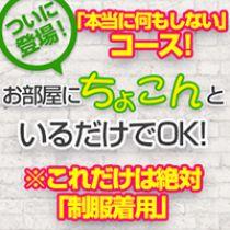 キタ(梅田/兎我野…)・なでシコ女学院の求人用画像_01