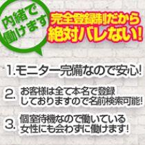 キタ(梅田/兎我野…)・なでシコ女学院の求人用画像_02
