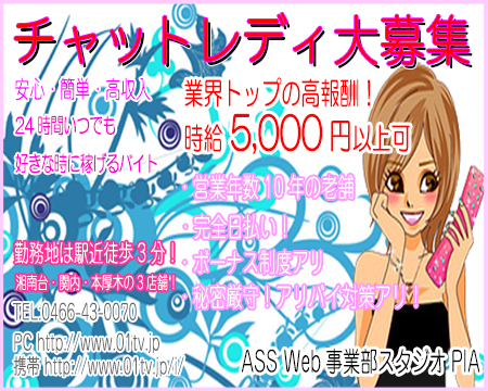 藤沢市/平塚市/湘南・ASS WEB事業部スタジオPIA