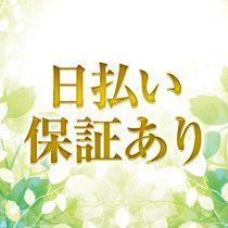 堺市・新妻の求人用画像_02
