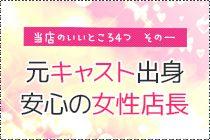 福井市・FIRST CLASS(ファーストクラス)の求人用画像_01