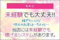 福井市・FIRST CLASS(ファーストクラス)の求人用画像_02