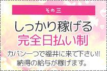福井市・FIRST CLASS(ファーストクラス)の求人用画像_03