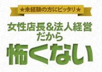 岡山市・カサブランカ岡山店の求人用画像_01