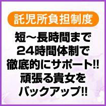 久喜市・人妻倶楽部内緒の関係 久喜店の求人用画像_01