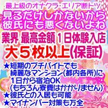 池袋・素人オナクラ美少女の求人用画像_03