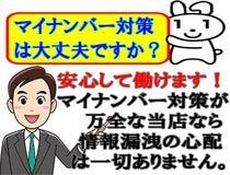 立川/八王子/福生・完熟ばなな立川店の求人用画像_02