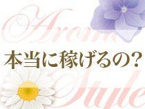 吉祥寺・三鷹…・アロマスタイルグループの求人用画像_01