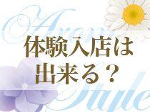 吉祥寺・三鷹…・アロマスタイルグループの求人用画像_02