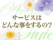 吉祥寺・三鷹…・アロマスタイルグループの求人用画像_03