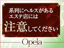 ミナミ(難波/日本橋…)・派遣型性感エステOpela オペラの求人用画像_02