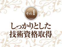 栄/錦/丸の内・ラフテルの求人用画像_01