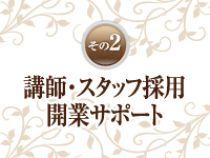栄/錦/丸の内・ラフテルの求人用画像_02
