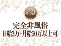 栄/錦/丸の内・ラフテルの求人用画像_03