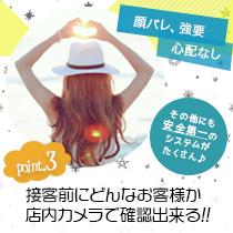 三宮・神戸ホットポイントグループの求人用画像_03
