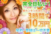 品川/五反田/目黒・ティーパワーズ 株式会社の求人用画像_01