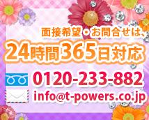 品川/五反田/目黒・ティーパワーズ 株式会社の求人用画像_03