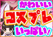 新栄/東新町・妹CLUB 萌えリーンわーるどの求人用画像_01