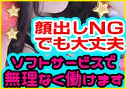 新栄/東新町・妹CLUB 萌えリーンわーるどの求人用画像_02