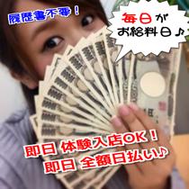 さいたま/大宮/浦和・完熟ばなな大宮店の求人用画像_01