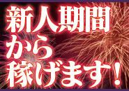 横浜市/関内/曙町・YESグループ あわほたるの求人用画像_01
