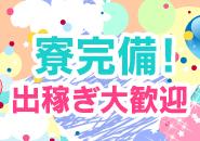 高田馬場/大久保…・ウルトラグレイス24の求人用画像_03