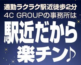 横浜市/関内/曙町・4Cグループの求人用画像_01