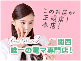 ミナミ(難波/日本橋…)・恋するウサギの求人用画像_01