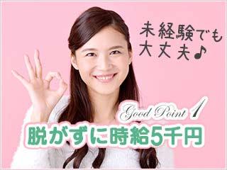 ミナミ(難波/日本橋…)・恋するウサギの求人用画像_03