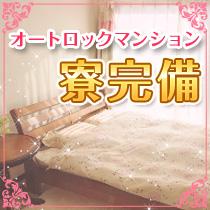 横浜市/関内/曙町・横浜夢見る乙女の求人用画像_02