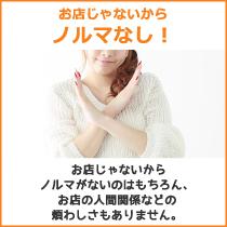 三宮・ユニバース倶楽部 神戸の求人用画像_02