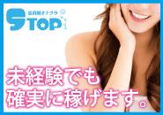 キタ(梅田/兎我野…)・ストップの求人用画像_01