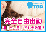 キタ(梅田/兎我野…)・ストップの求人用画像_03