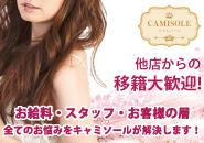 キタ(梅田/兎我野…)・キャミソールの求人用画像_02