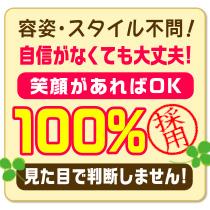 広島市・エッチな熟女の求人用画像_03