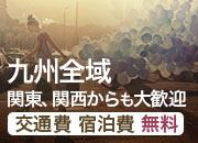 熊本ホットポイント_画像01
