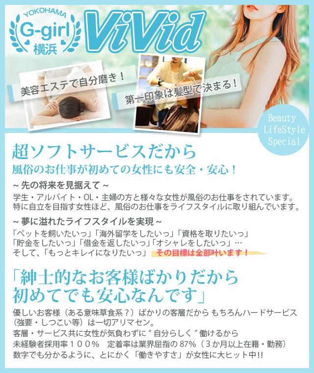 横浜市/関内/曙町・横浜ViVid Yokohama-ViVidの求人用画像_02