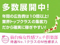 仙台市・仙台痴女性感フェチ倶楽部の求人用画像_01