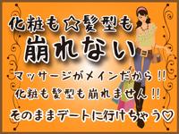 立川/八王子/福生・ミネラル 立川店の求人用画像_02