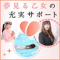 横浜市/関内/曙町・横浜アロマプリンセスの求人用画像_02