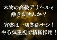 キタ(梅田/兎我野…)・プレミアムリゾートの求人用画像_02