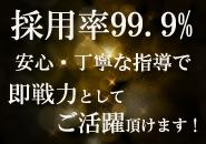 キタ(梅田/兎我野…)・プレミアムリゾートの求人用画像_03