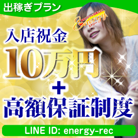 福岡市ほか・蜜系アロマ&回春エステ~Energy~エナジーの求人用画像_01