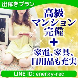 福岡市ほか・蜜系アロマ&回春エステ~Energy~エナジーの求人用画像_03